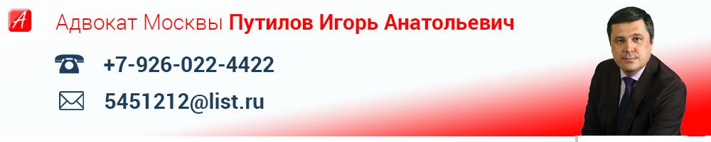 Перечень адвокат москва думал